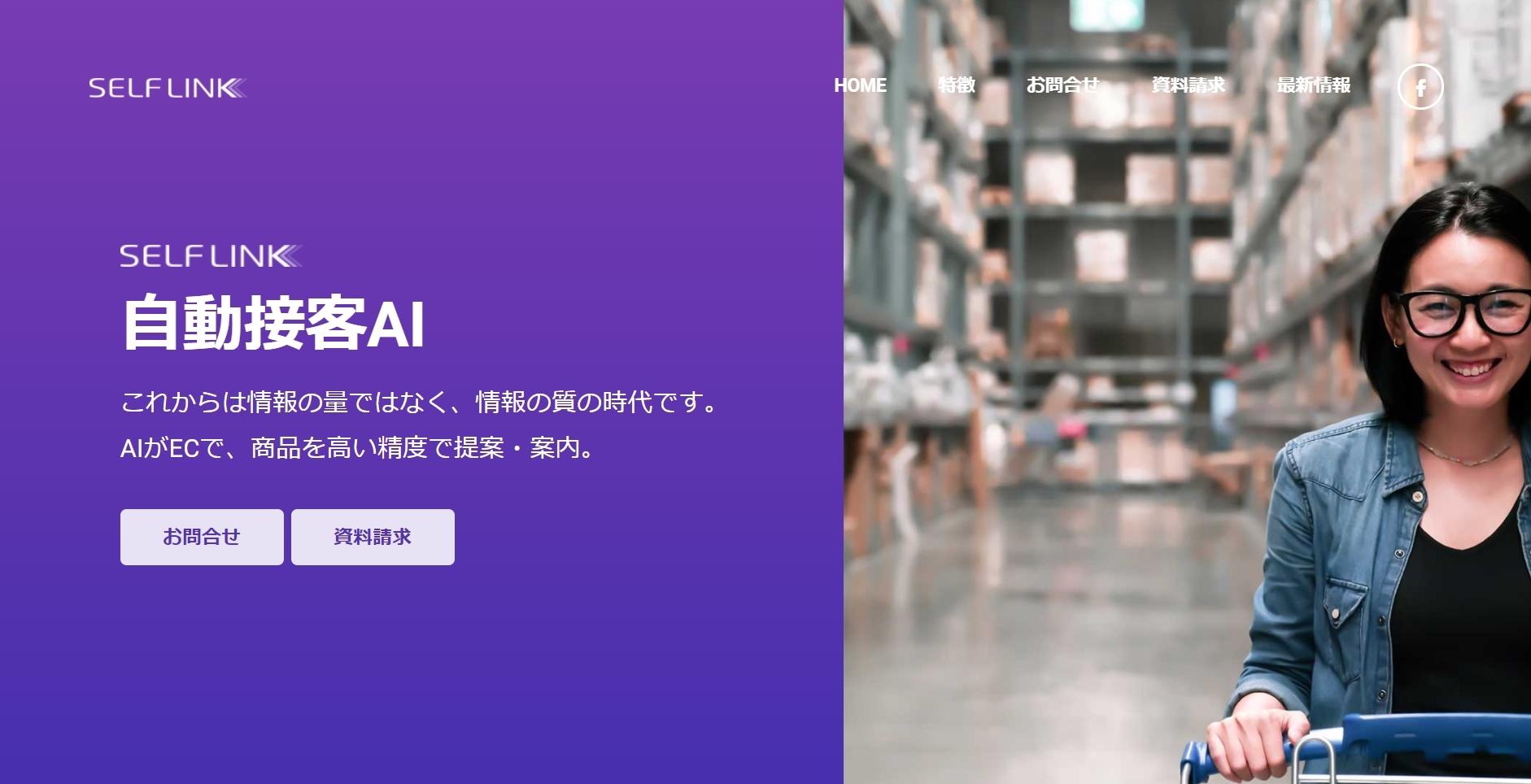 SELF LINK公式Webサイト