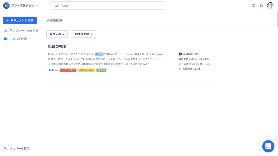 flouu 全文検索機能 イメージ図