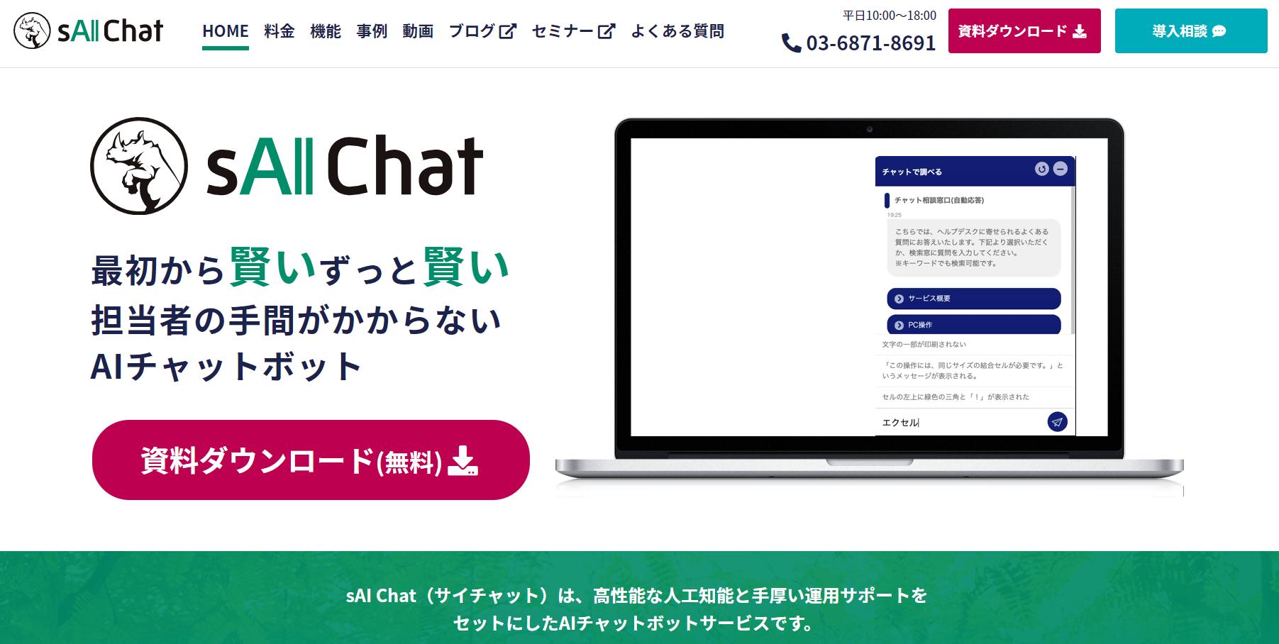 sAI Chat
