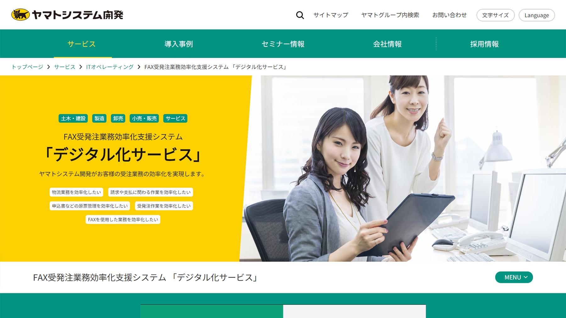 デジタル化サービス公式Webサイト