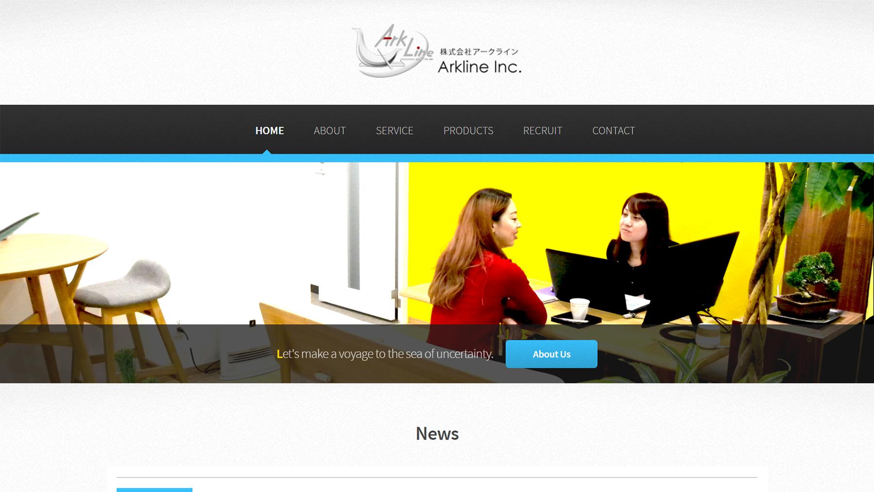 株式会社アークライン 公式Webサイト