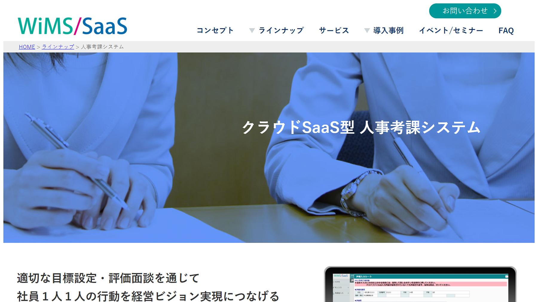 WiMS/SaaS人事考課システム公式Webサイト