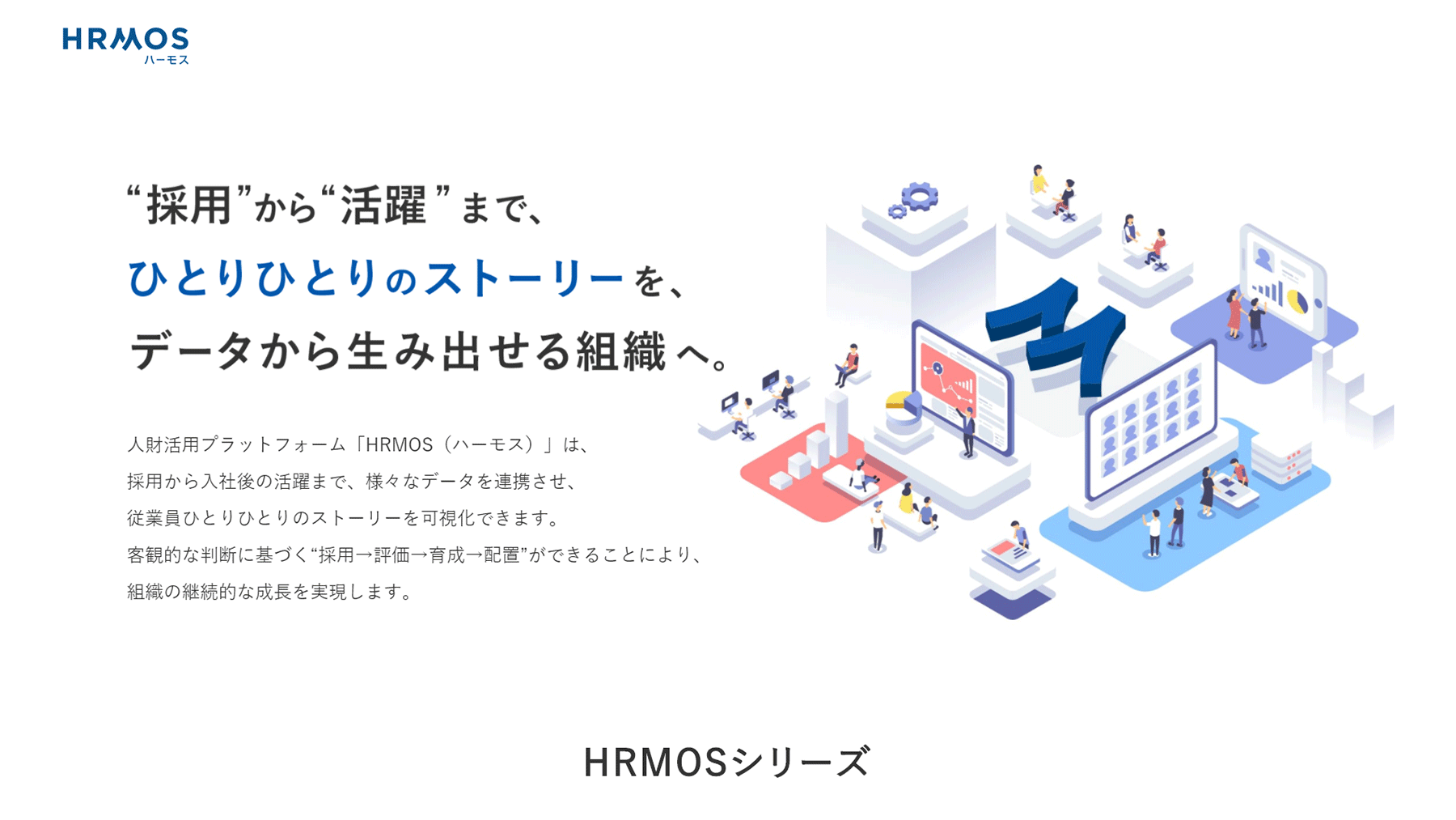 HRMOS評価公式Webサイト