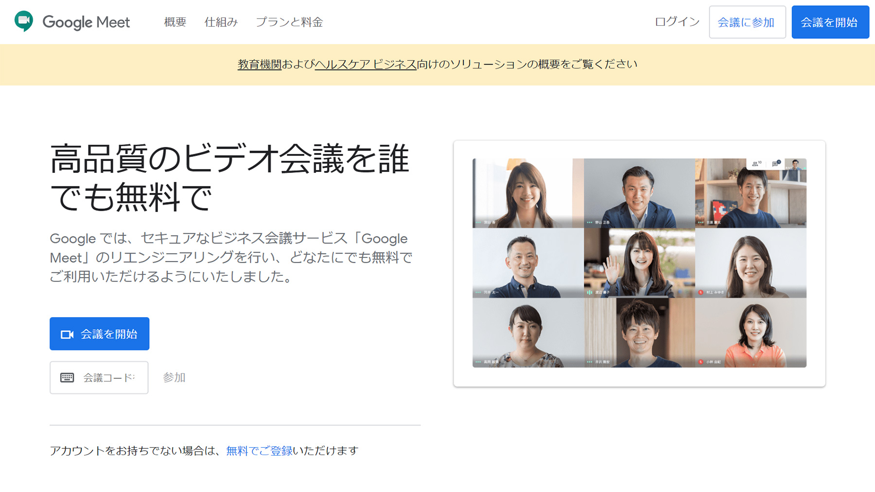 Google Meet公式Webサイト