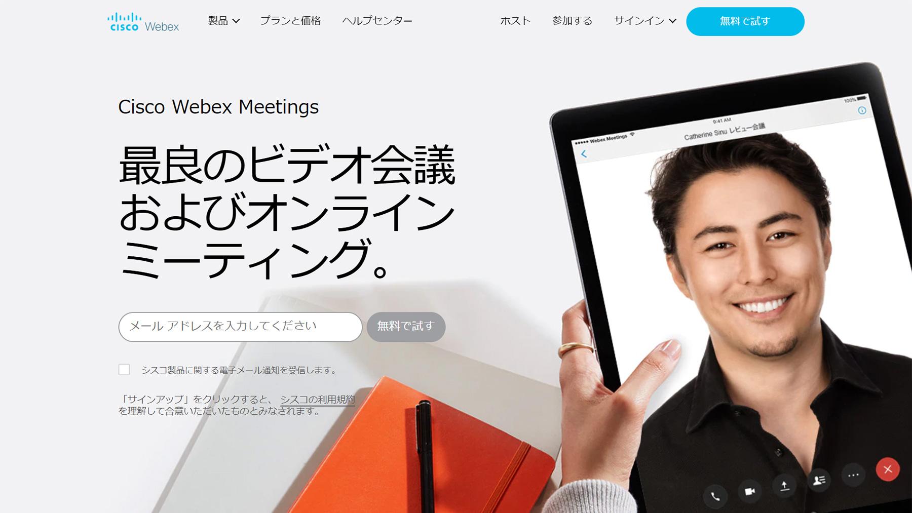 Cisco Webex Meetings公式Webサイト