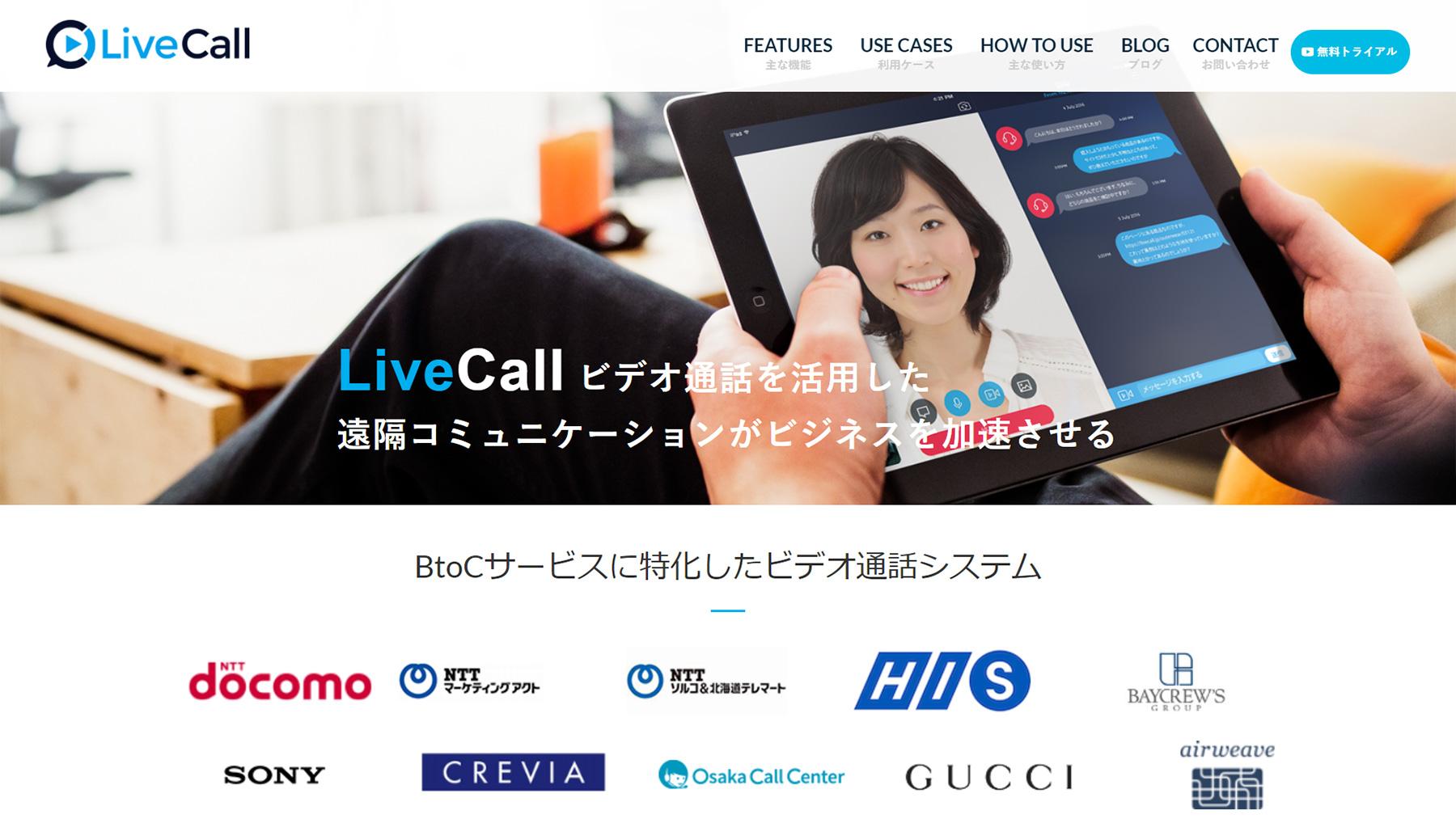 LiveCall公式Webサイト