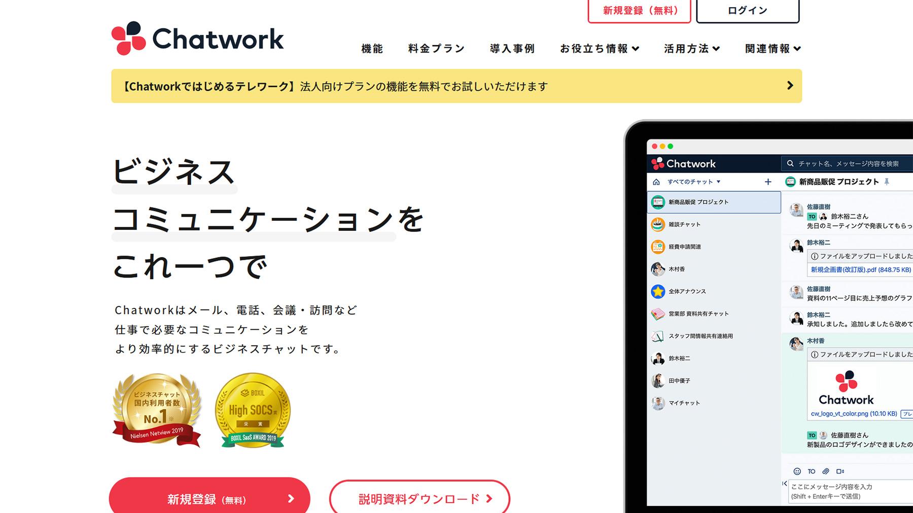 Chatwork公式Webサイト