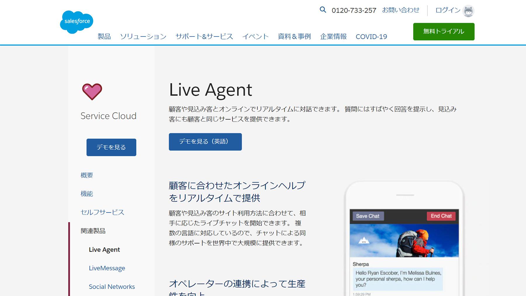 Service Cloud Live Agent公式Webサイト