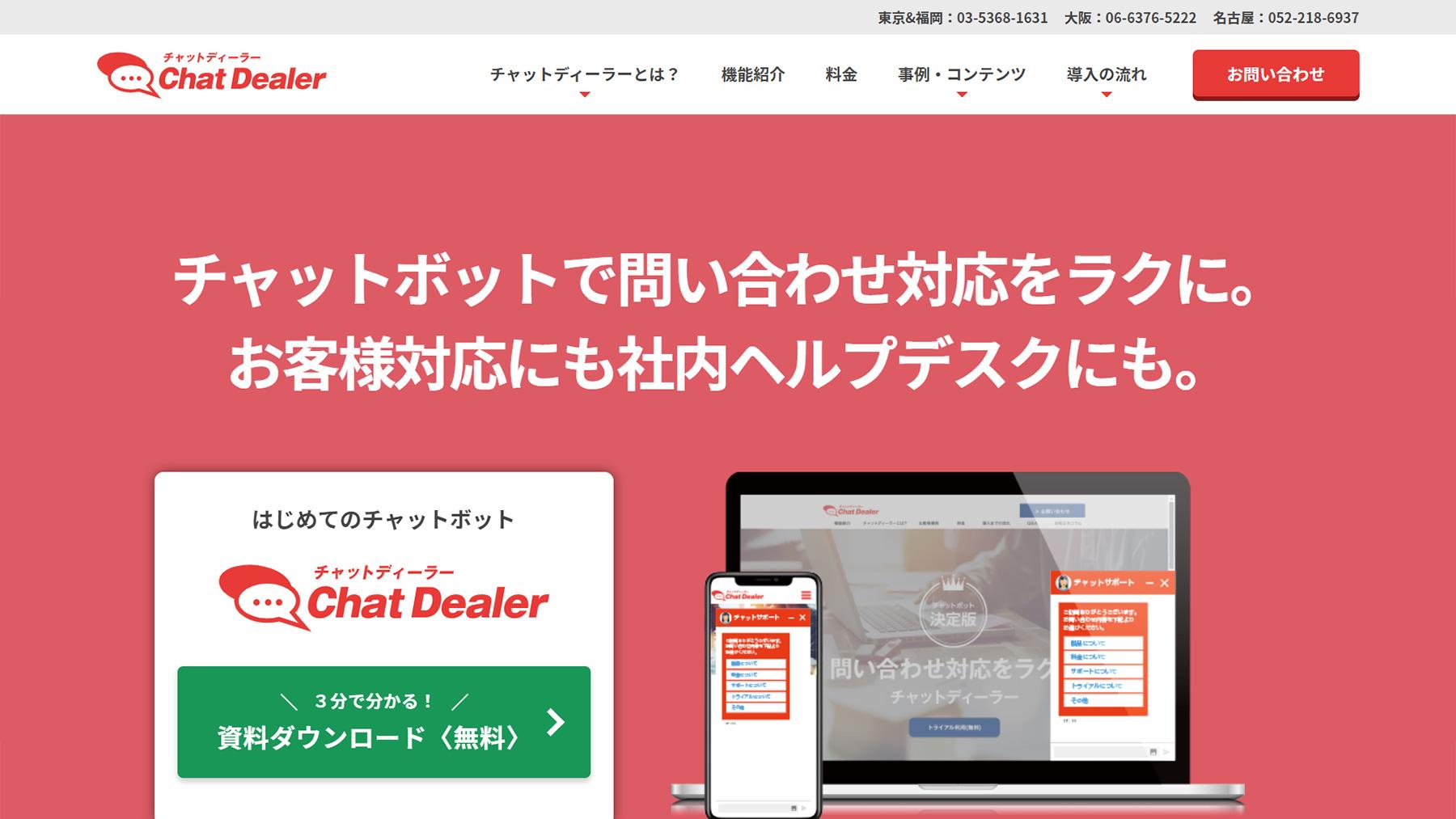 チャットディーラー公式Webサイト