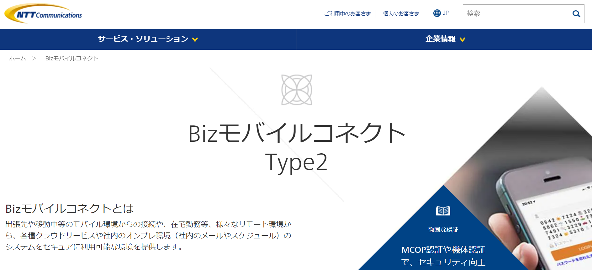 Bizモバイルコネクト Type2 公式Webサイト