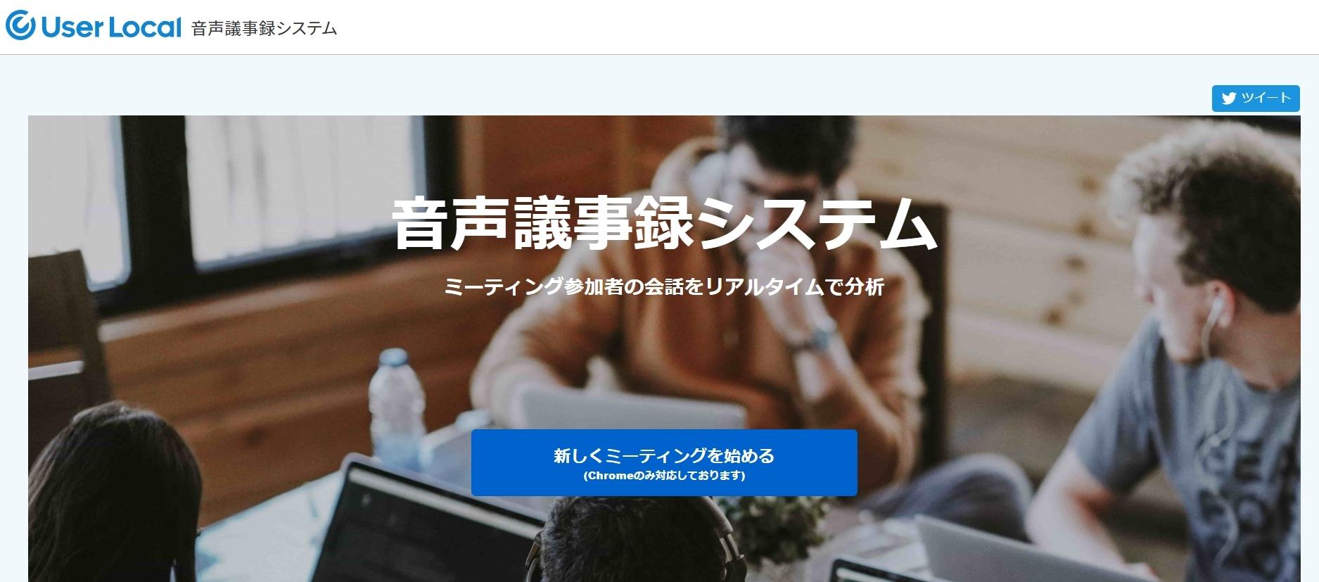 ユーザーローカル音声議事録サービス