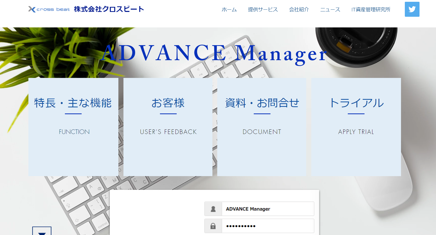 ADVANCE Manager 公式Webサイト