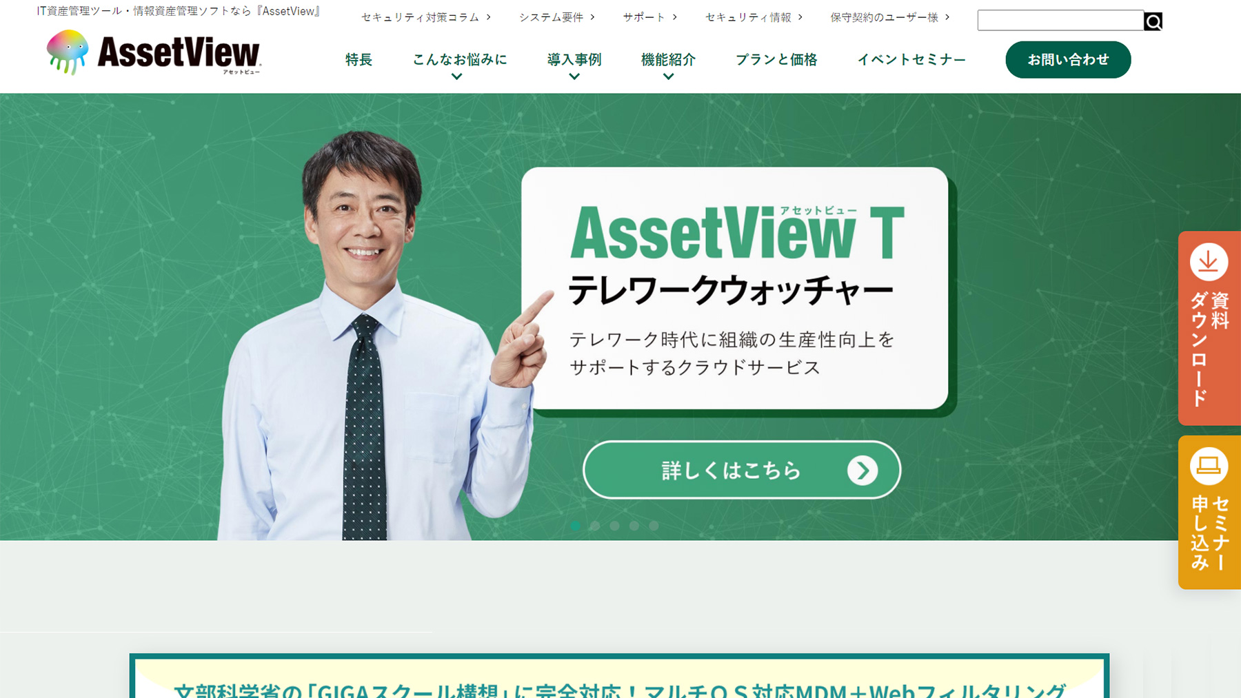 Asset View公式Webサイト