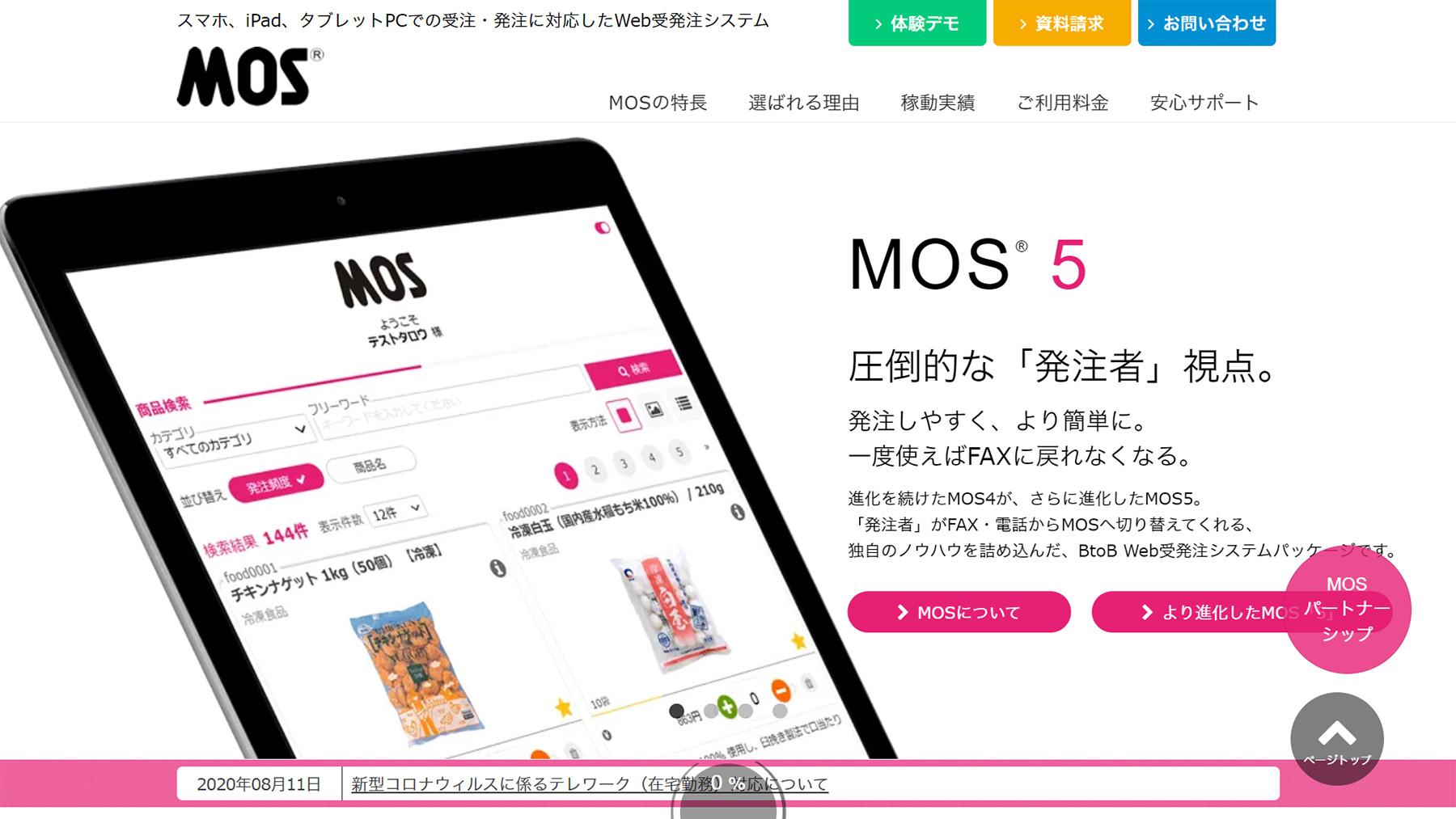 MOS公式Webサイト