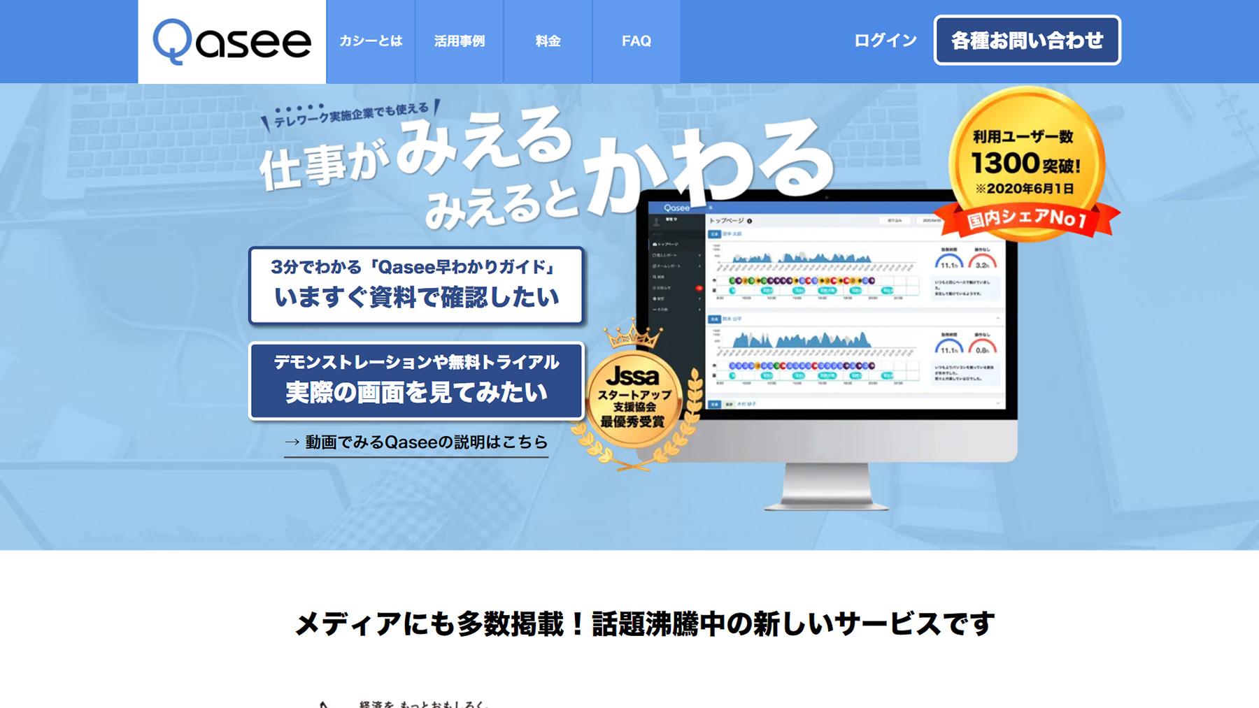 Qasee公式Webサイト