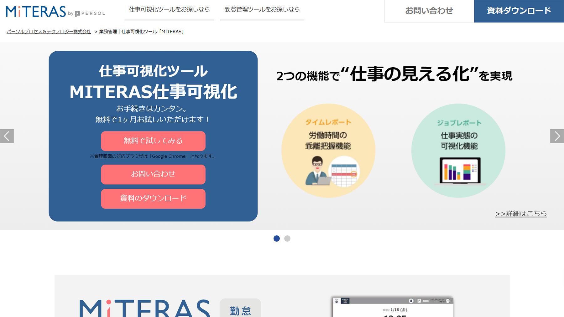 MITERAS仕事可視化公式Webサイト