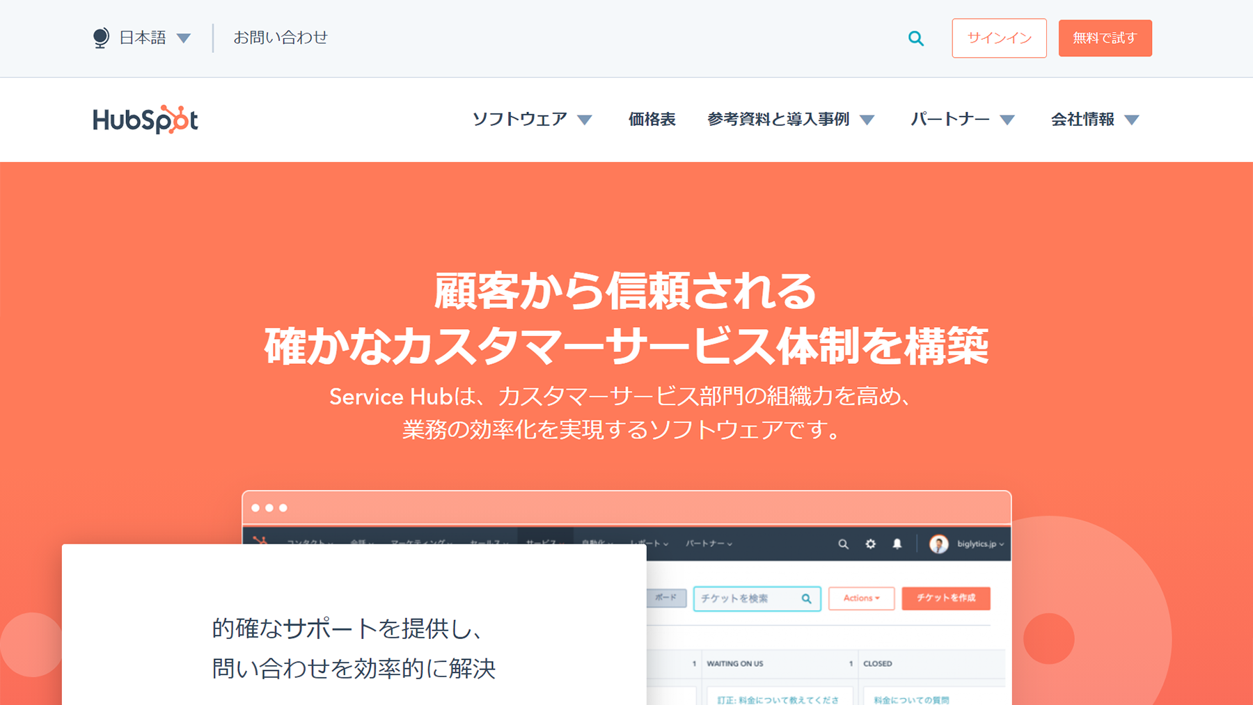 Huspot Service Hub公式Webサイト