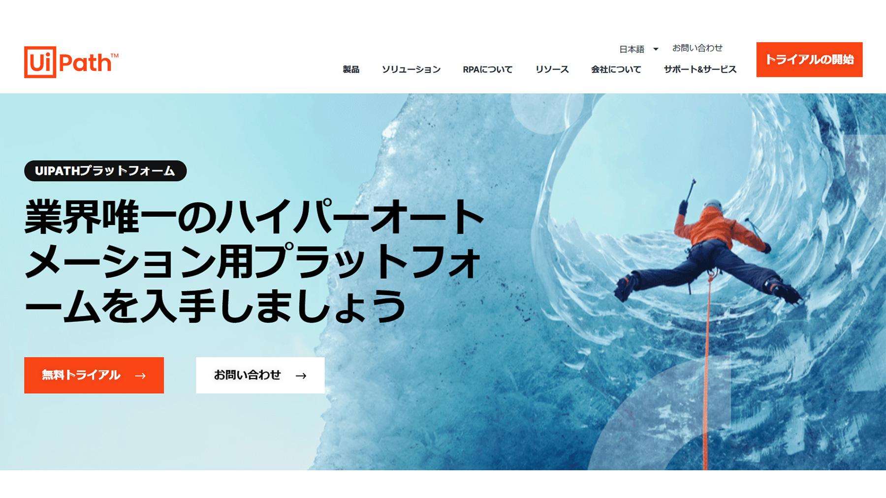 UiPath公式Webサイト