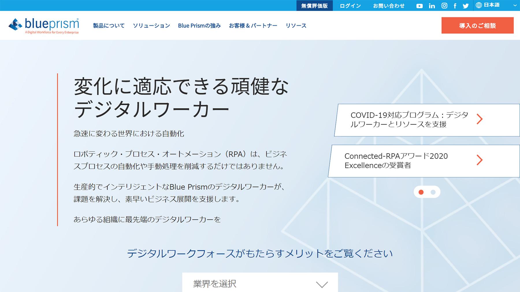 Blue Prism公式Webサイト