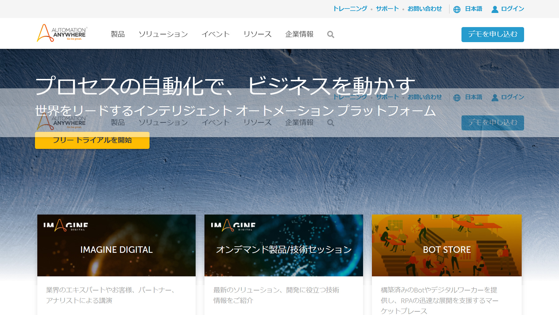 Automation Anywhere公式Webサイト