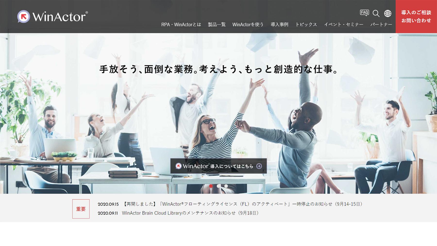 WinActor公式Webサイト