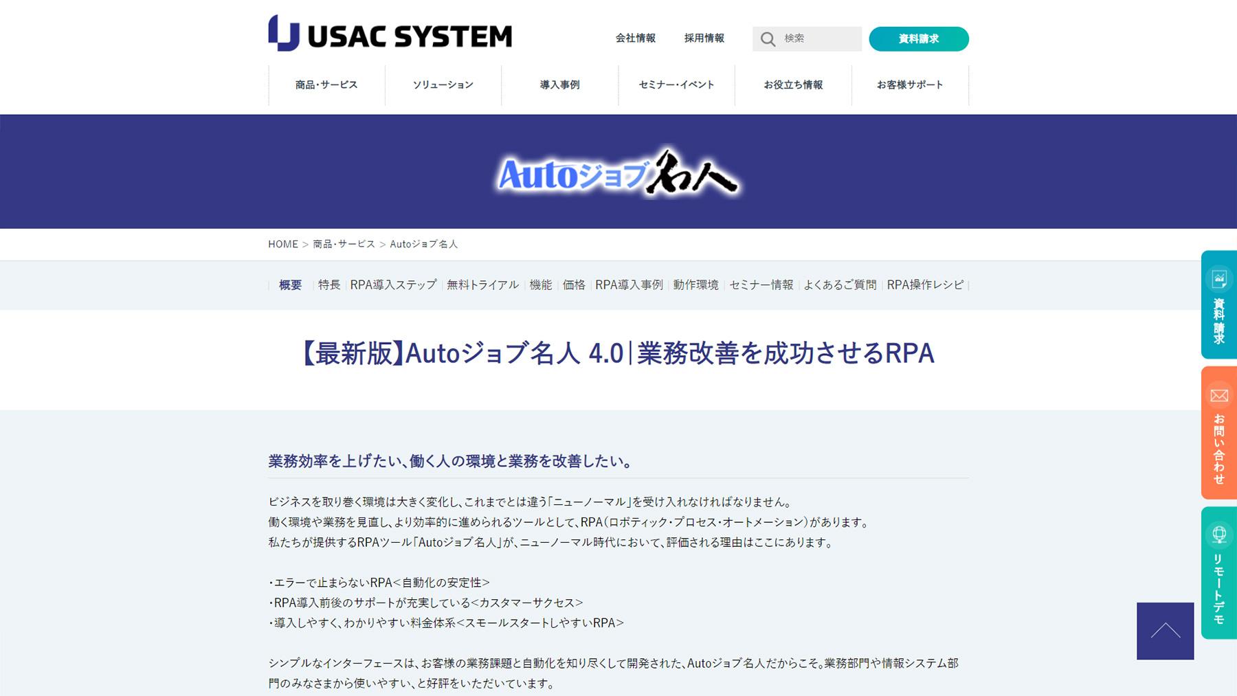 AUTOジョブ名人公式Webサイト