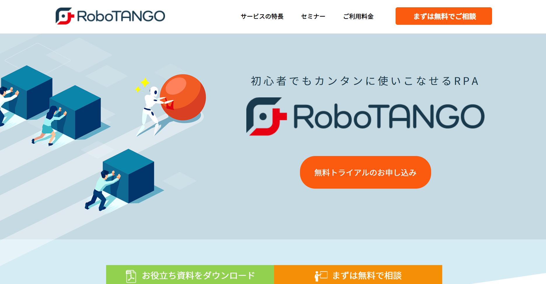 RoboTANGO 公式Webサイト