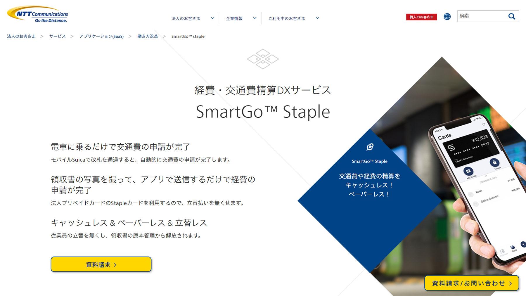 SmartGo Staple