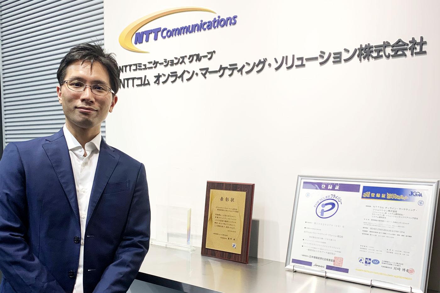 NTTコム オンライン・マーケティング・ソリューション株式会社 部長 黒田 和宏様