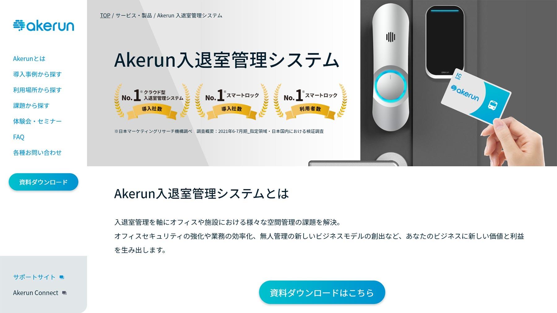Akerun入退室管理システム