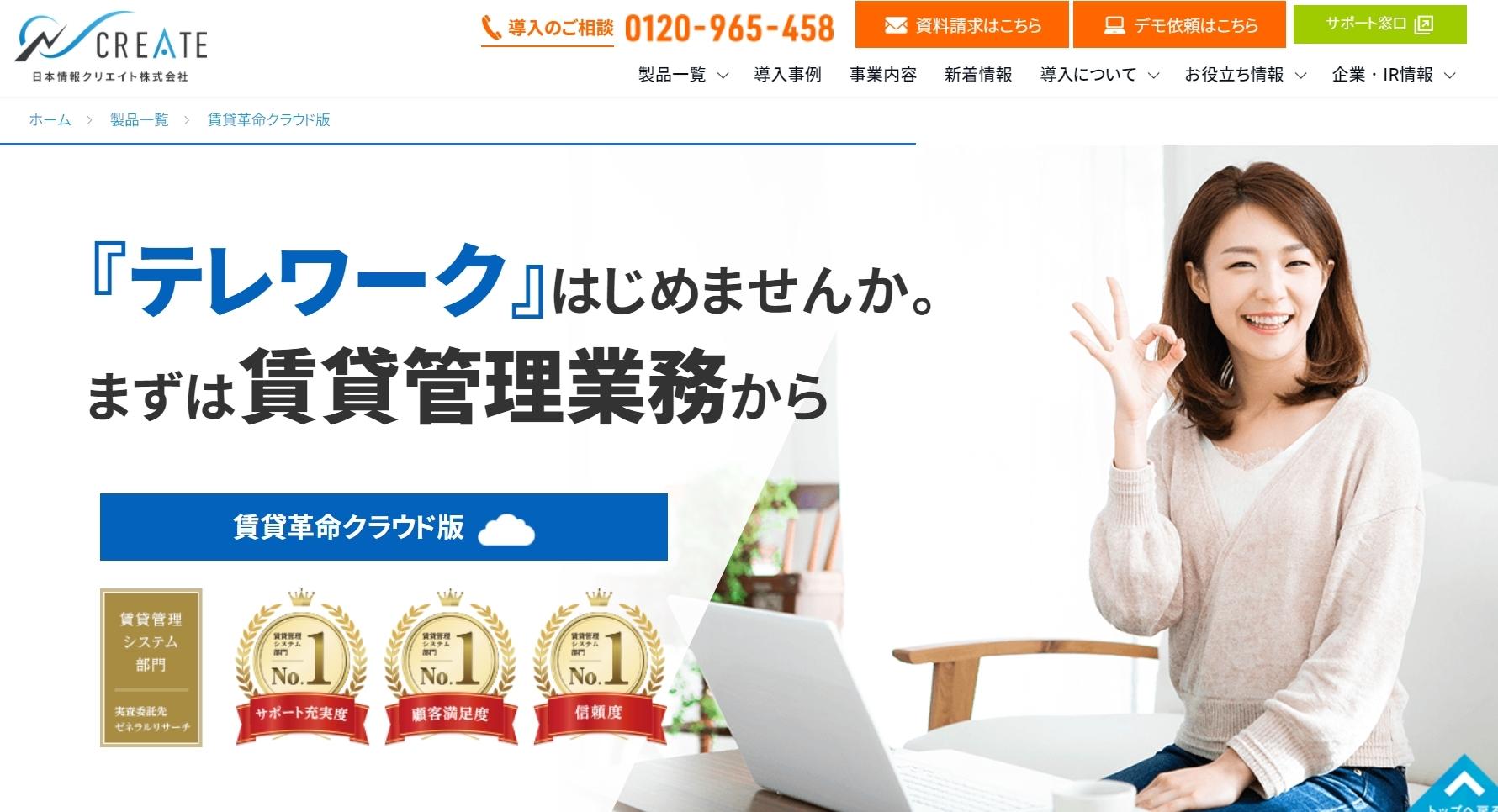 賃貸革命クラウド 公式Webサイト