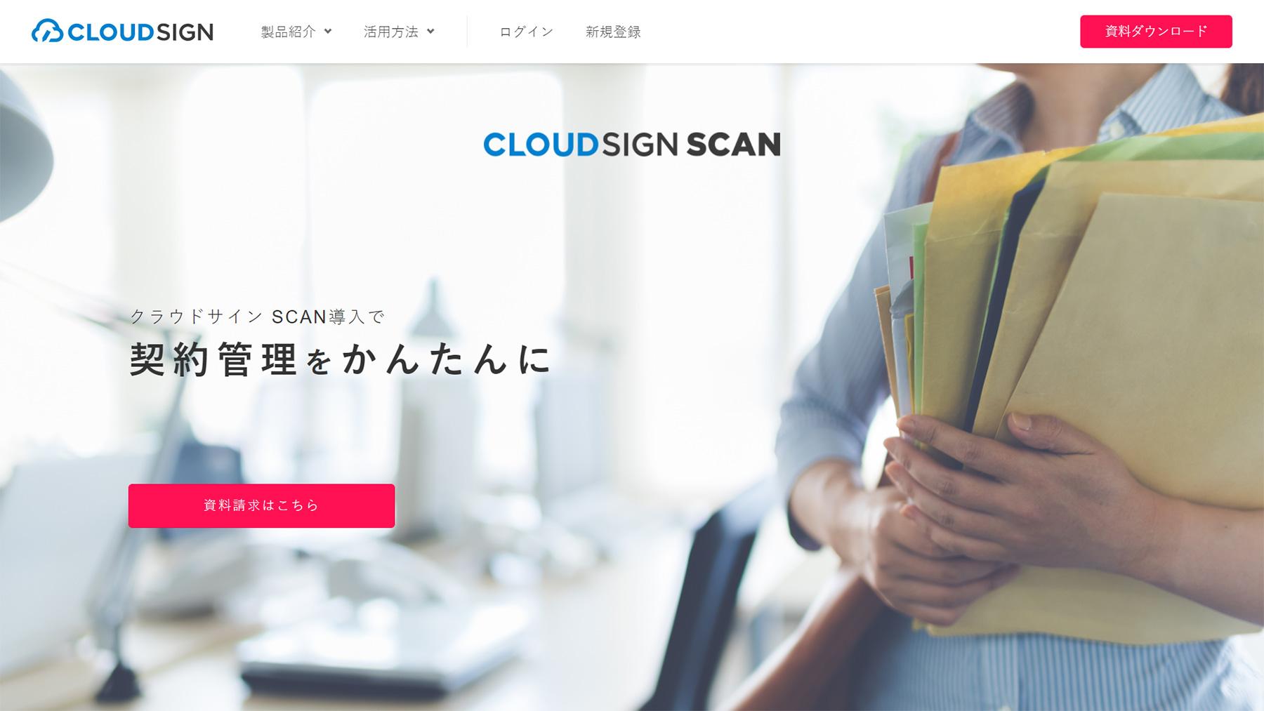 クラウドサインSCAN公式Webサイト
