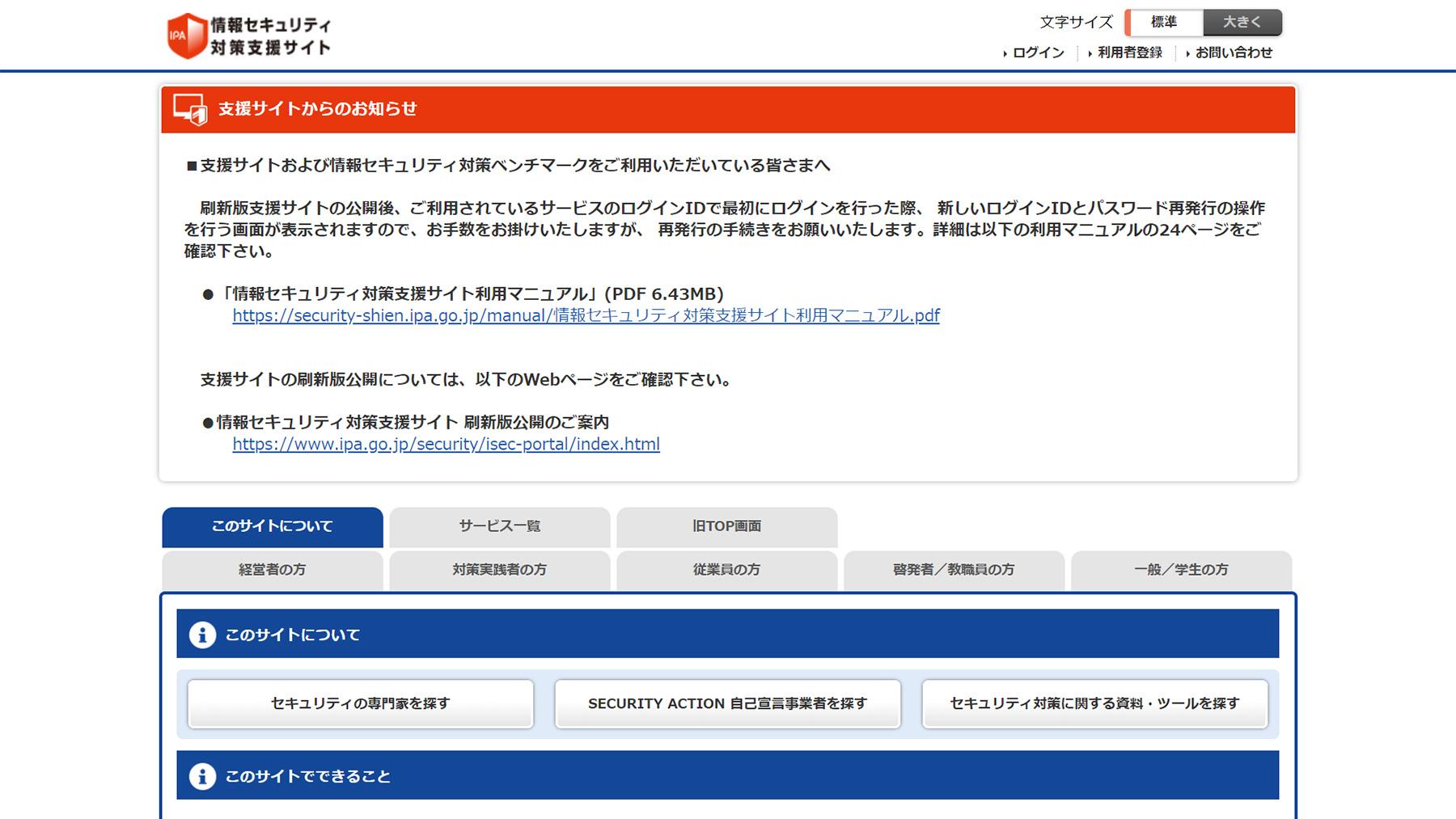 情報セキュリティ対策支援公式Webサイト