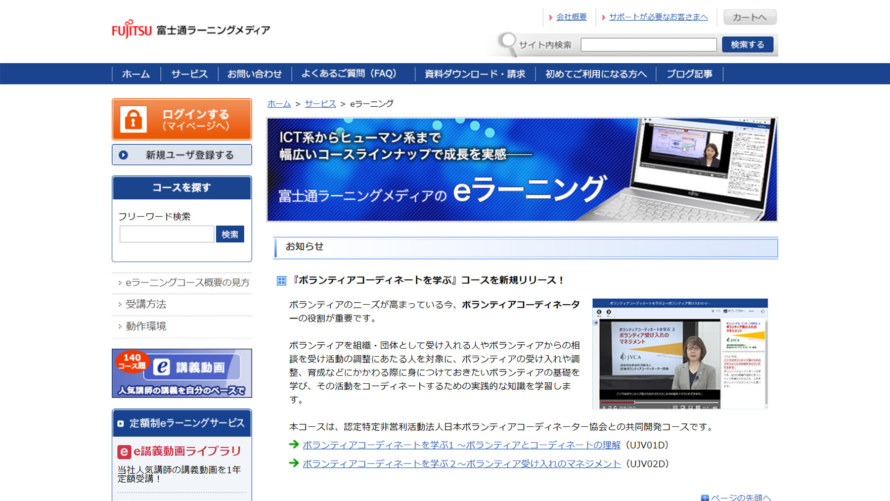 富士通eラーニングメディア公式Webサイト