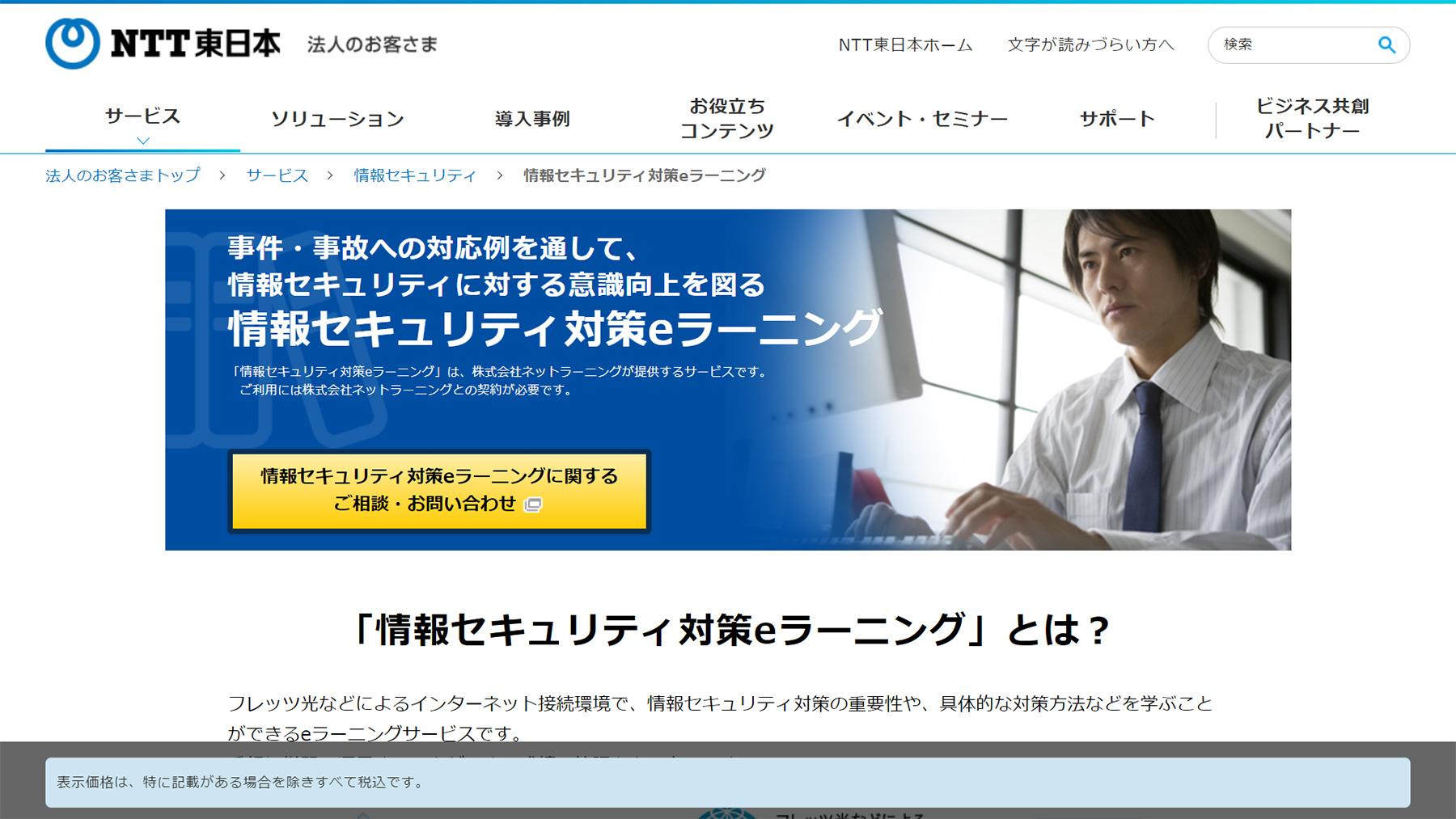 情報セキュリティ対策eラーニング公式Webサイト