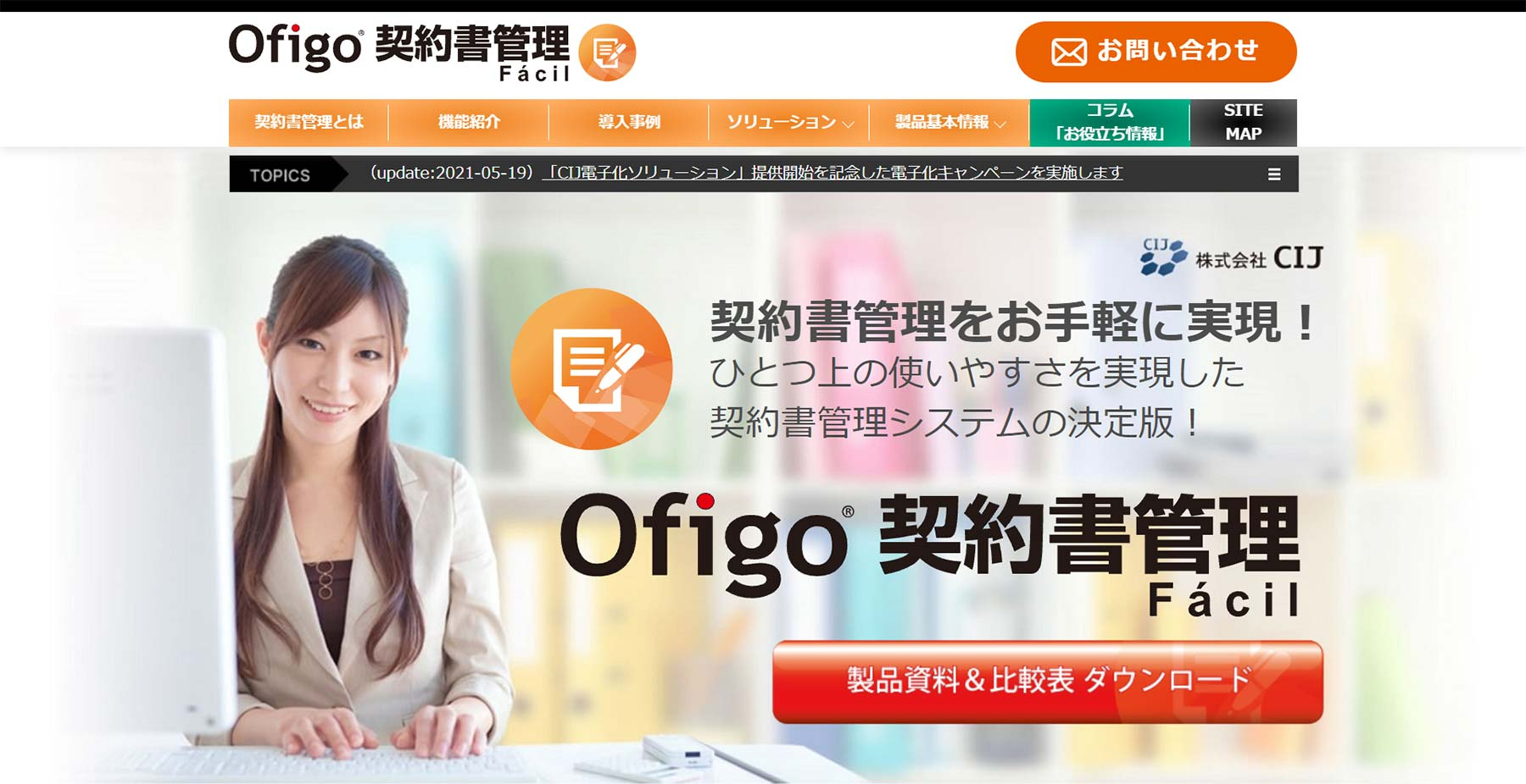 Ofigo契約書管理Fácil公式Webサイト)