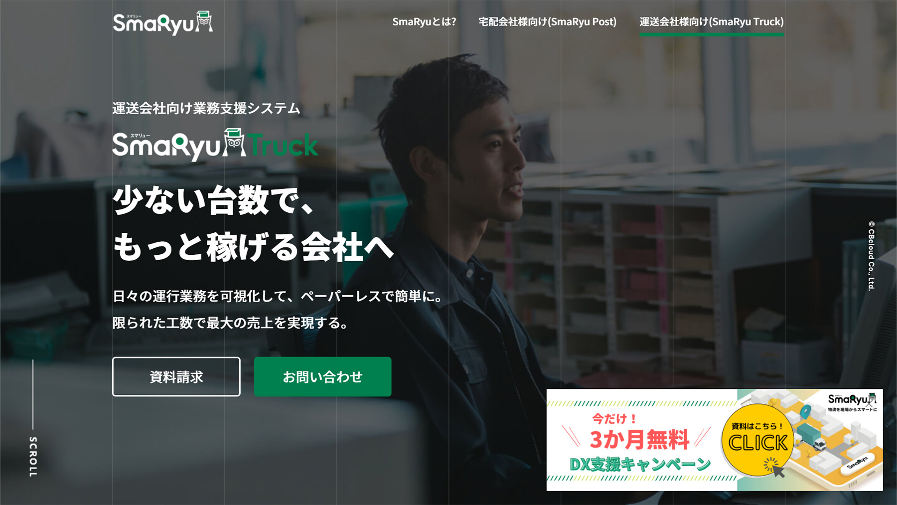 SmaRyu Truck公式Webサイト