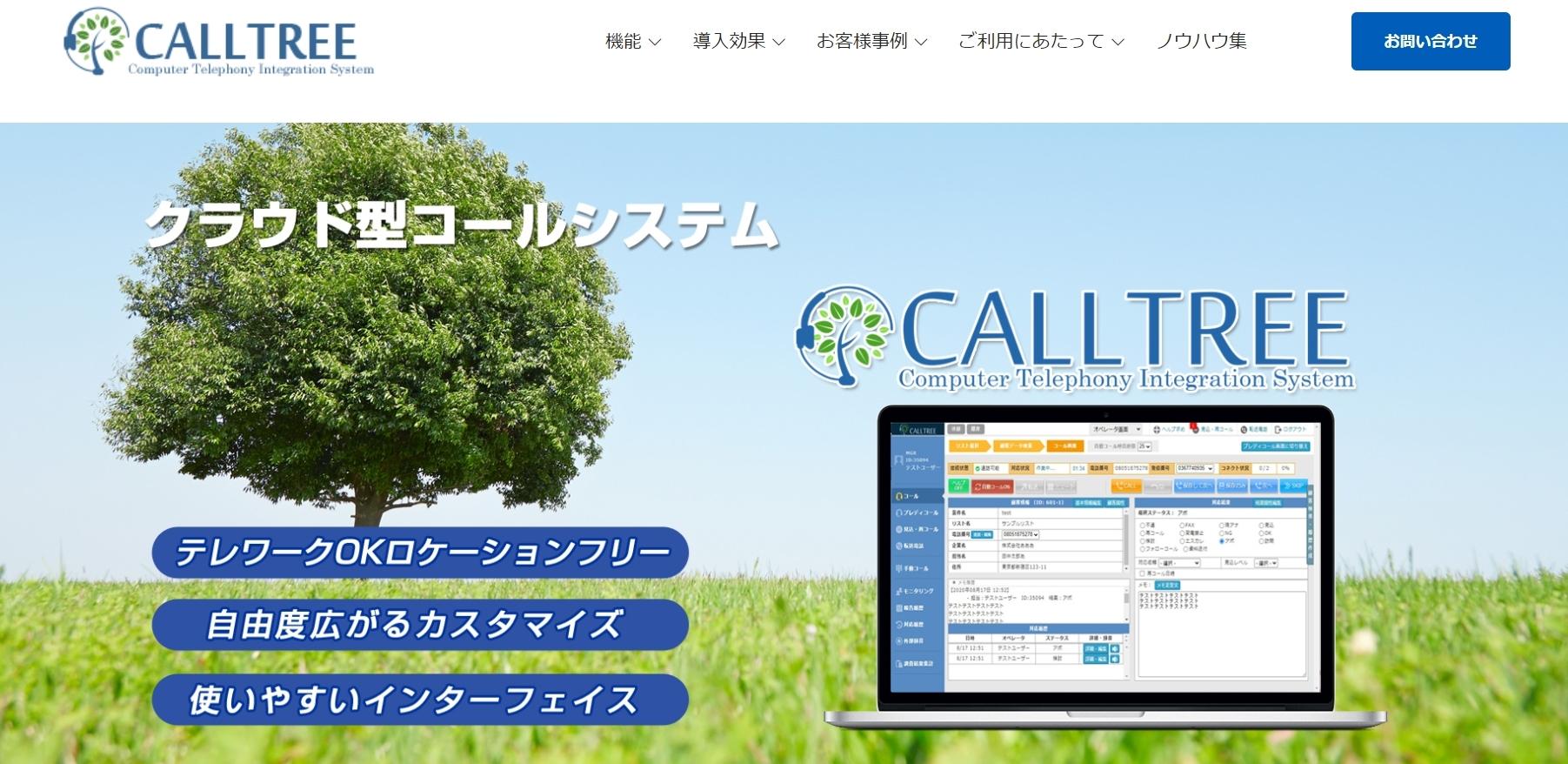CALLTREE公式Webサイト