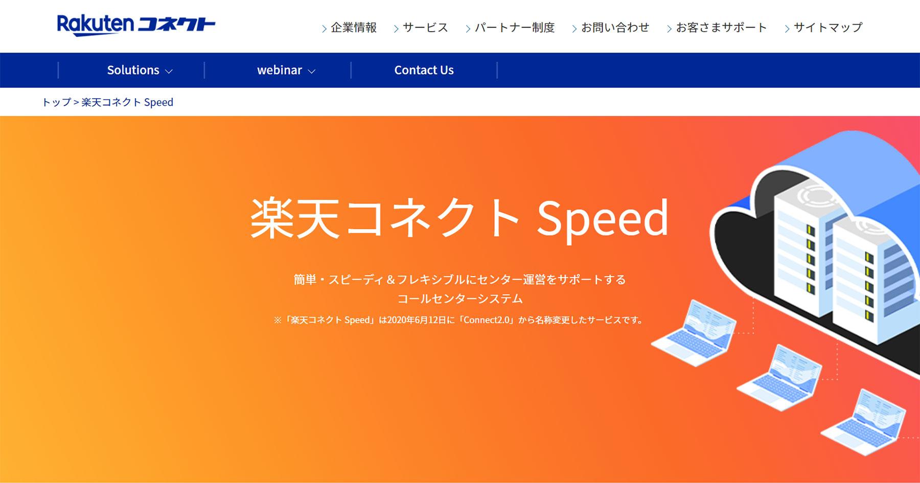 出所:楽天コネクト Speed公式Webサイト