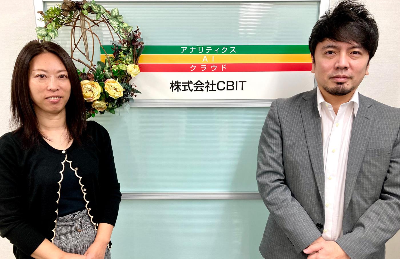 株式会社CBIT ITソリューション部 マーケティング課 池田 美保様、宮澤 聡様