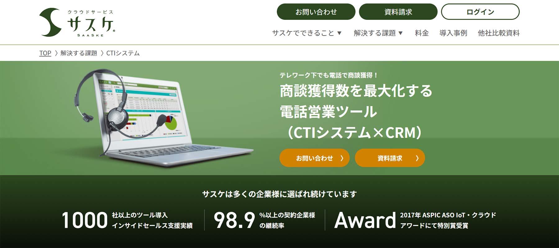クラウドサービスサスケ公式Webサイト