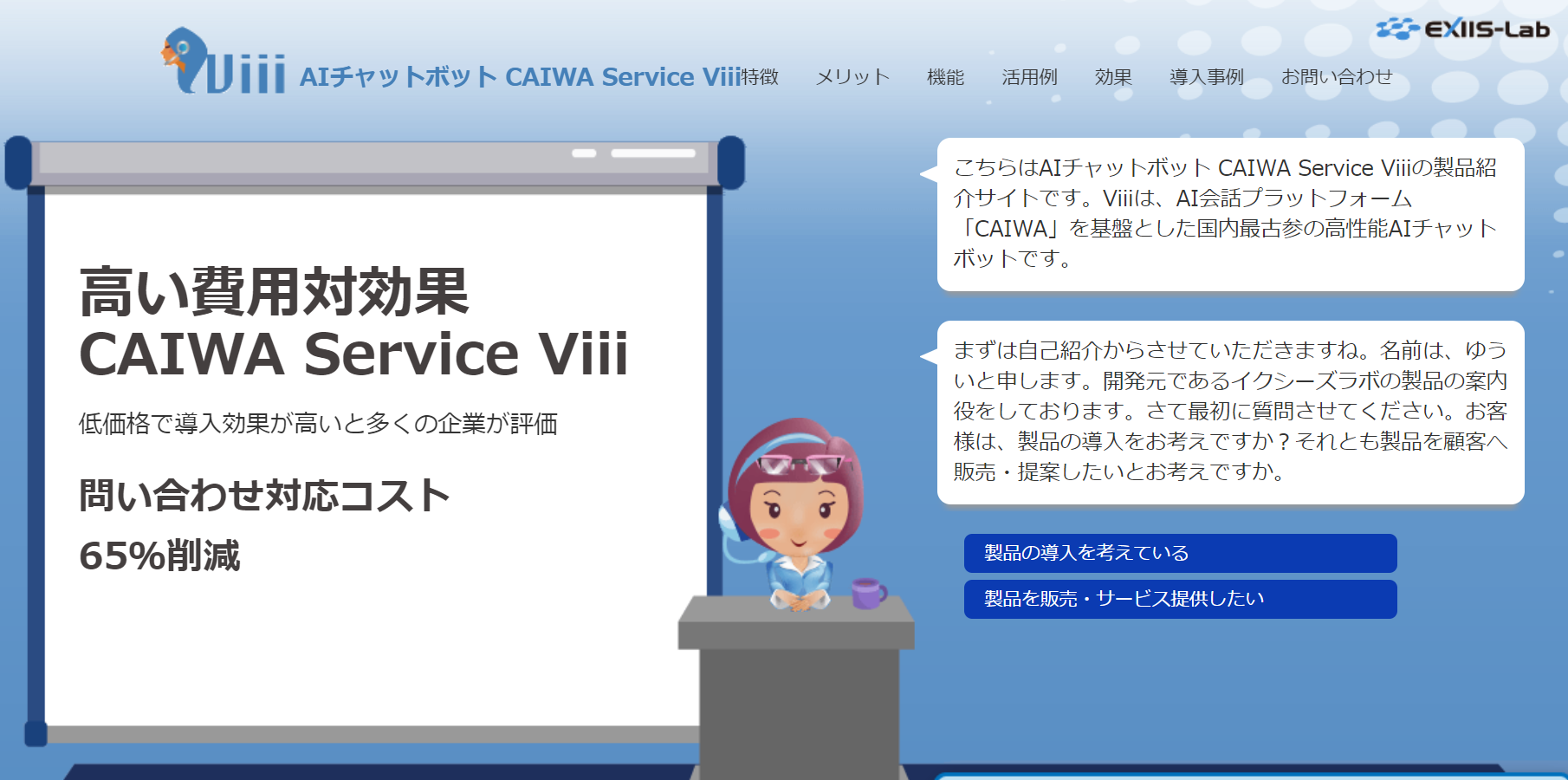 CAIWA Service Viii