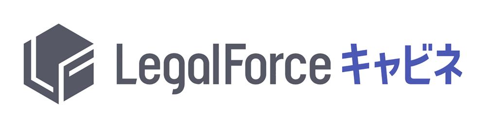 LegalForce キャビネ|インタビュー掲載