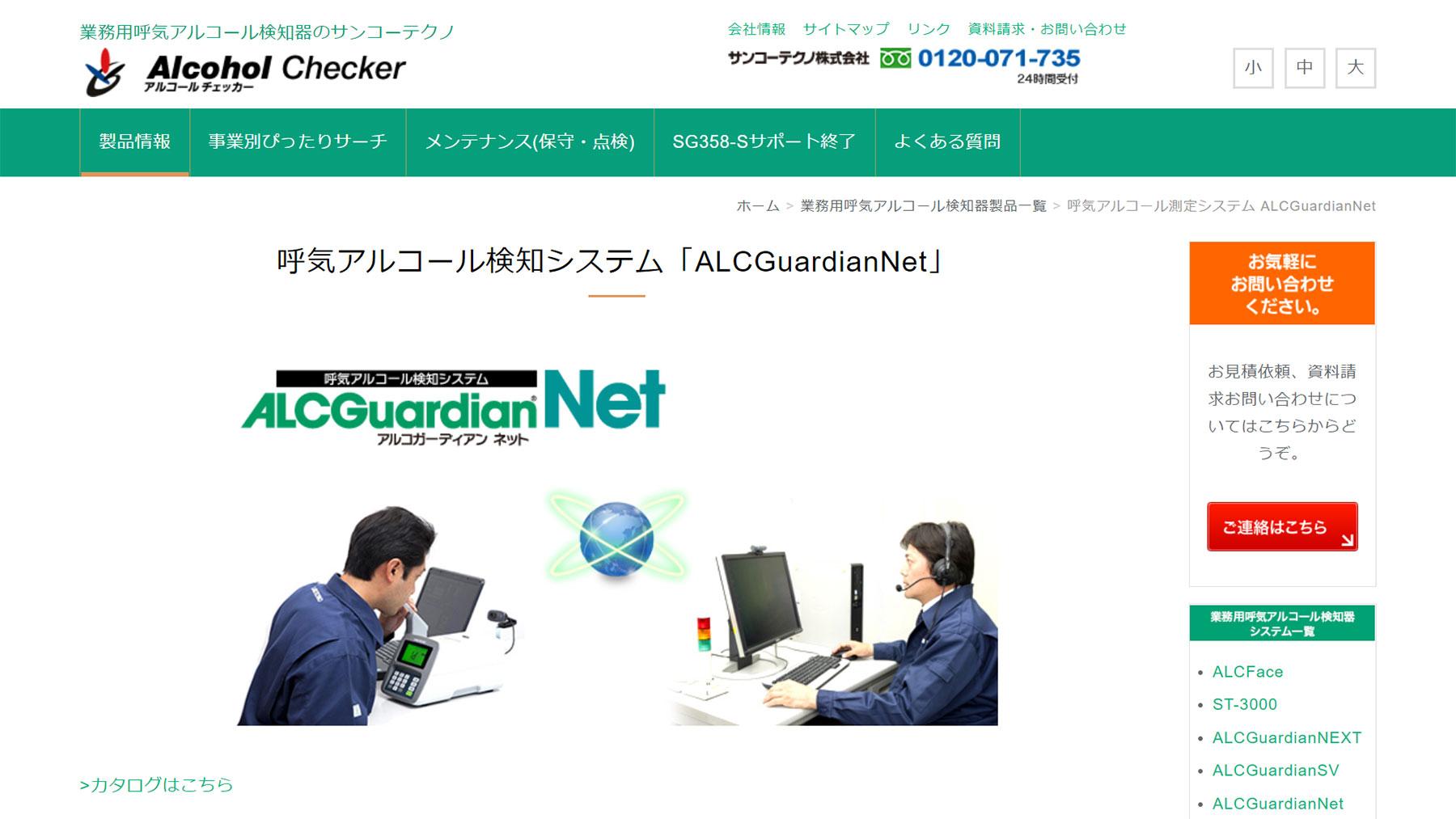 ALC Guardian NET
