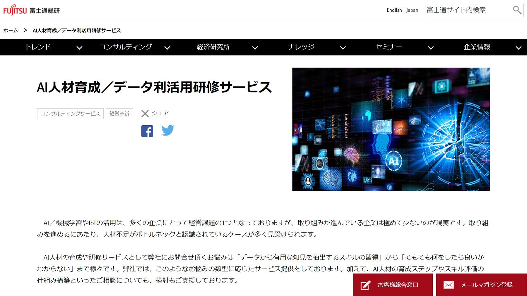 AI人材育成/データ利活用研修サービス