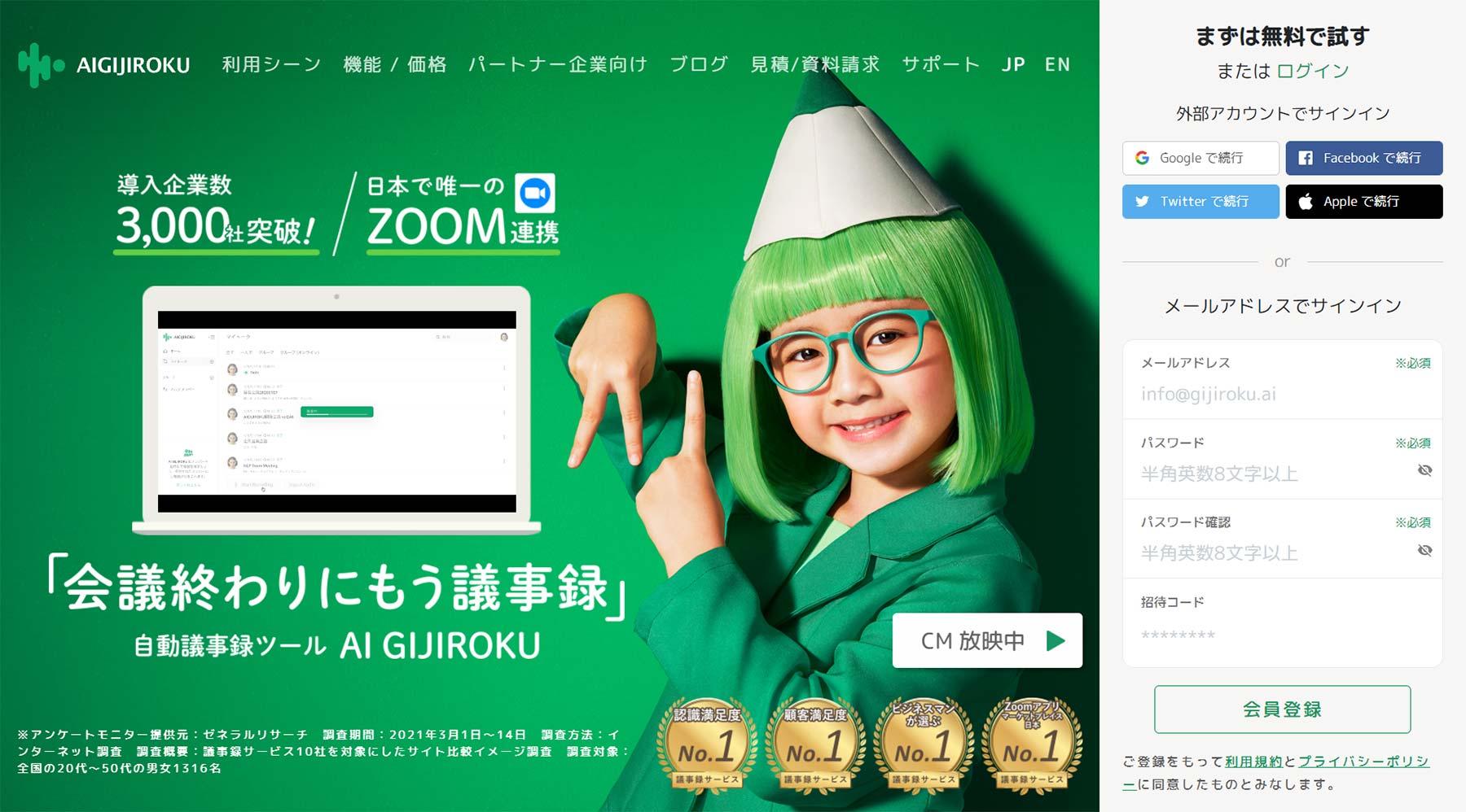 AI GIJIROKU公式Webサイト