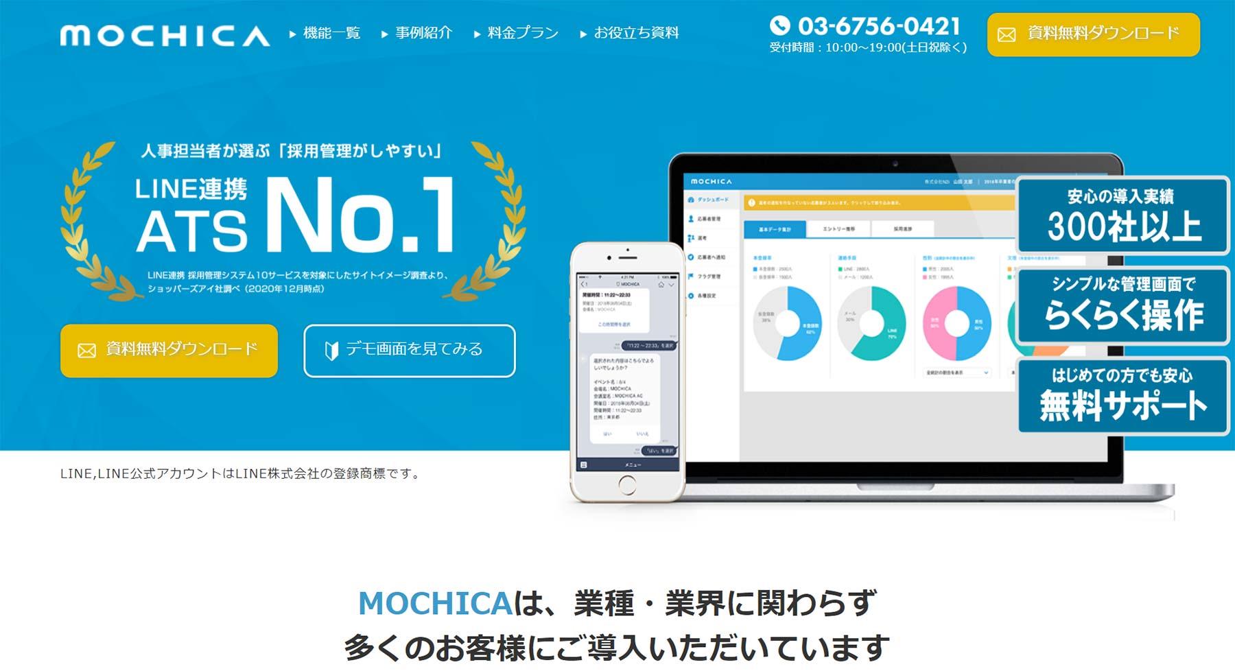 MOCHICA公式Webサイト