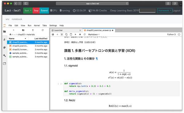 プログラミング環境「iLect System」ですぐに学習を開始