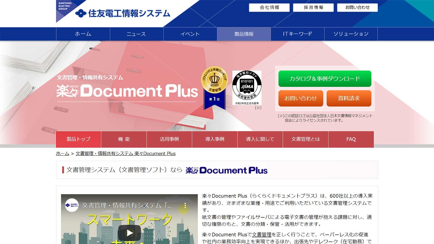 楽々Document Plus公式Webサイト
