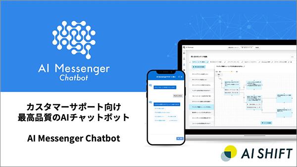 カスタマーサポート向け 最高品質のAIチャットボット AI Messenger Chatbot